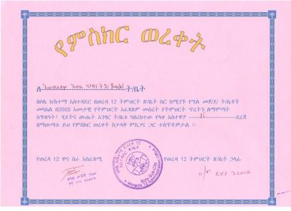 Certificate of the Primary school
