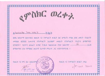 Certificate of the Pre-School